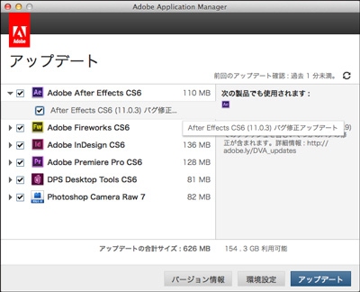 After Effects CS6(11.0.3)がキテる その1